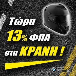 13% ΦΠΑ στα Κράνη BMW Motorrad